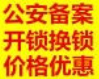 玉渊潭开锁公司,换锁电话15301308668