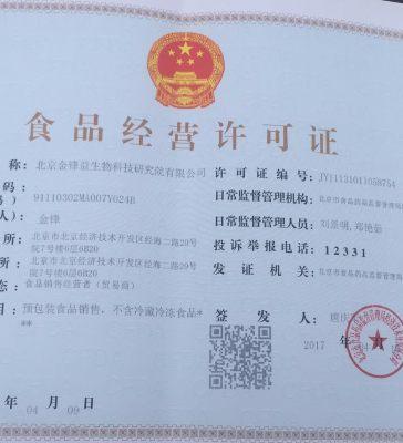 北京食品经营许可证