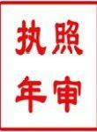 上海浦东代办执照年审
