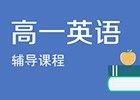 武汉高一英语辅导班