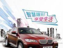 北京诚购汽车