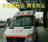 台州长途救护车出租