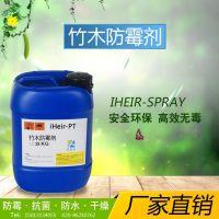 竹木防霉剂|防腐防霉助剂