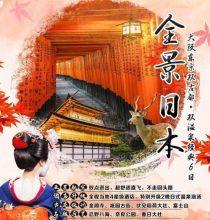 【全景日本】石家莊到日本,雙古都雙溫泉經典6日