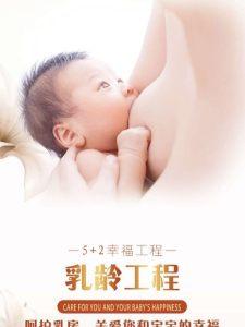 乳龄工程呵护乳房