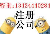 选择深圳代办注册公司的种种好处!
