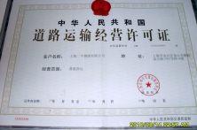 上海道路运输许可证案例分享