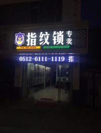 吴中区木渎镇开锁 凯马广场开锁 长江路开锁 金山路开锁