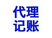 天津东丽区代理记账