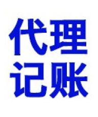 天津津南区代理记账,工商注册