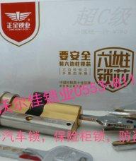 更换超B级锁芯,C级锁芯,指纹锁等等 8110110