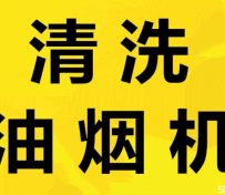 北京朝阳区油烟机清洗,维修