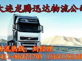 大连旅顺口开发区到各地物流货运公司-长途搬家公司