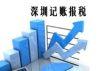 深圳记账报税
