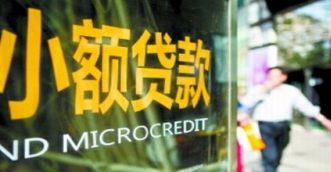 小额贷款助力创业大梦想 小额贷款行业转型