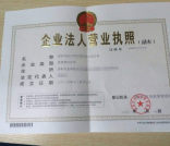 上海奉贤代办营业执照