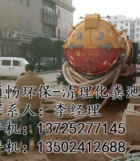 广州市白云区石井清理化粪池公司 清理化粪池价格,管道疏通专家