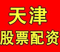天津股票配资