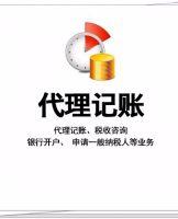 上海浦东代理记账