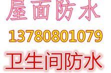 潍坊专业家庭防水、工程防水施工