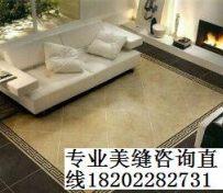 天津瓷砖美缝剂施工