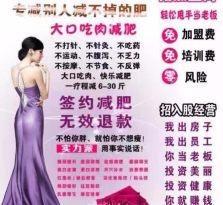 上海尚赫美容加盟