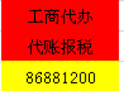 重庆公司注册/代办公司冯悦财务为企业注册公司