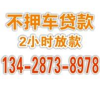 东莞汽车抵押贷款公司哪家好?
