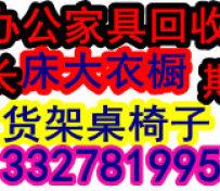 南京二手正规办公家具回收公司
