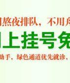 北京各大医院代挂号 北京挂号服务