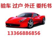 北京汽车过户 外迁提档上外地牌照 办理流程