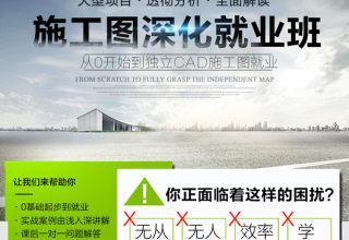 绍兴华绘云教育室内设计CAD施工图深化【零基础快速