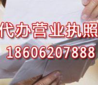 苏州高新区工商注册代理、代办