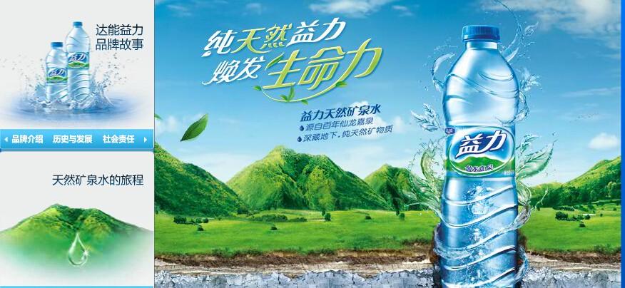 麦宝纯净水/桶装水/矿泉水/支装水