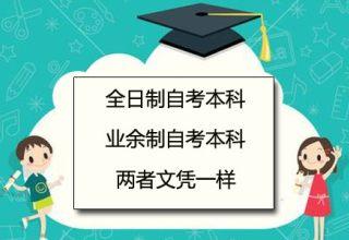 高中毕业可以自考本科吗?深圳怎么报名?