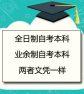 深圳自考本科的优点有哪些