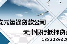 天津二手房抵押贷款年前照常放款(正规贷款公司)