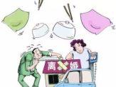 离婚注意问题