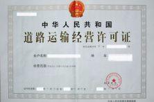 最完美上海道路运输许可证案例分享