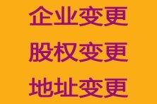 股权转让北京海淀股权转让