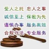北京专业找人公司