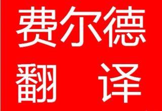 北京翻译服务