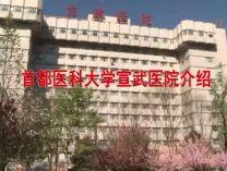 北京三甲医院预约挂号