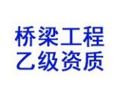 南京桥梁工程乙级资质转让