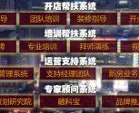 儒房地产加盟支持