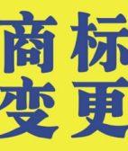 北京商标变更