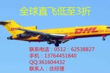 DHL国际快递发往美国大货低至2.8折上门取件当天上网查询