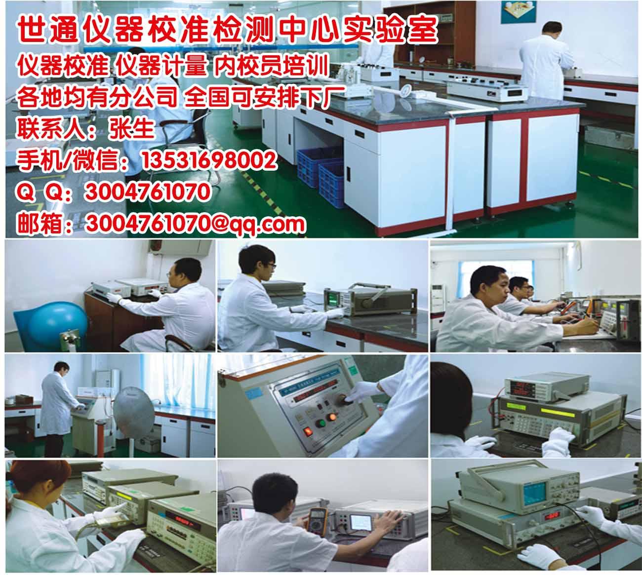 丽水仪器校准报告堂堂正正_提供下厂优质服务