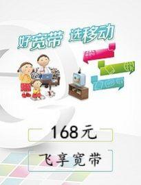 【飞享宽带168元】