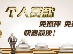广州信用贷款